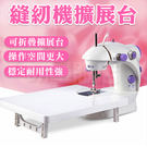 迷你 縫紉機 擴展台 擴展板 延長板 擴展臺(V50-2083)