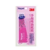3M淨顏吸油紙膜70張【康是美】