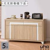 廚房櫃【久澤木柞】尼克斯5尺餐櫃下座-北原橡木色