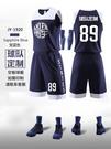 2020男籃世界杯中國國家隊球衣籃球服套裝訓練服易建聯郭艾倫定制 奇思妙想