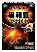 易利氣 磁力貼MAX2000高斯(G) 12粒入 元氣健康館