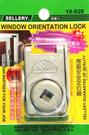 推窗兒童安全定位鎖-左窗