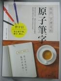 【書寶二手書T9/嗜好_QJD】寫出一手漂亮的原子筆字_樂友文化編輯部