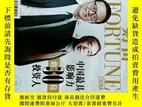 二手書博民逛書店FORTUNE罕見CHINA 財富 中文版雜誌 2016年9月上半月刊 財經 中國最具影響力的30位投