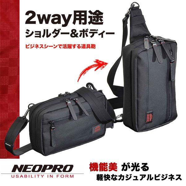 9/19配送【NEOPRO】日本機能 2WAY雙層主袋斜背包 側背包 腳踏車包 單肩後背包 耐磨尼龍【2-072】