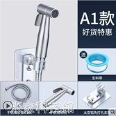 304不銹鋼馬桶噴槍水龍頭衛生間廁所婦洗器高壓增壓沖洗噴頭三通 米家
