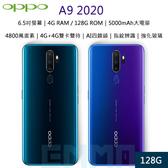 送玻保【3期0利率】OPPO A9 2020 CPH1941 6.5吋 4G/128G 4800萬畫素 AI四鏡頭 5000mAh 智慧型手機