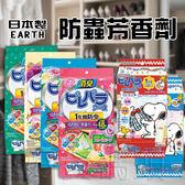 日本EARTH衣櫥芳香劑48包入衣櫃衣物防蟲防霉除臭劑除臭錠芳香錠芳香包無毒572318