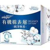 好自在有機衛生棉-純淨無香24cmX10片【愛買】