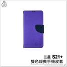 三星 S21+ 雙色經典手機皮套 保護套 保護殼 手機殼 防摔殼 支架 附卡夾