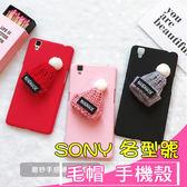 SONY XA1 Plus XZ1 Compact XZ Premium XZs XA1 Ultra XA Z5 C5 X 手機殼 保護殼 客製化 訂做 毛帽手機殼