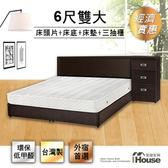 IHouse-經濟型房間組四件(床片+床底+獨立筒+床頭櫃)-雙大6尺白橡
