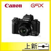 贈32G全配《台南/上新》台灣佳能 Canon G5 X 大光圈 類單眼 G5X 公司貨