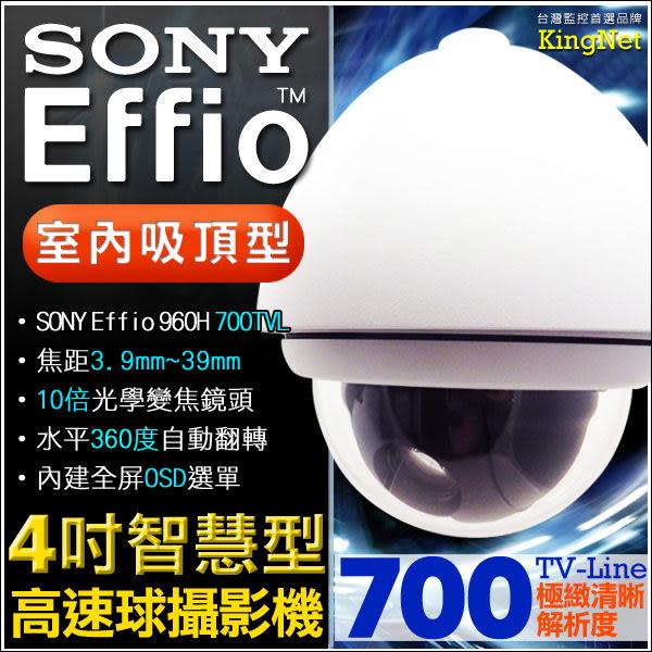 【台灣安防】監視器 4吋快速球 攝影機 10倍光學變焦 360度 700條 低照度 90度 高速球 SONY晶片