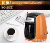 咖啡機 CM-313迷你單杯咖啡機家用全自動滴漏小型煮咖啡壺泡茶 mks新年禮物