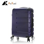 行李箱 旅行箱 AoXuan 20吋ABS硬殼登機箱 風華再現 藍紫色