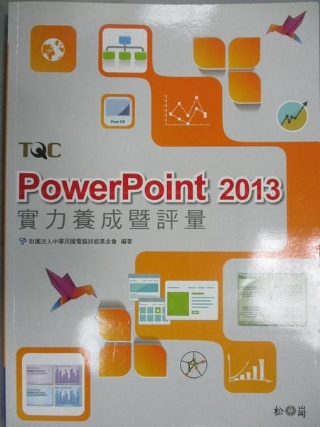 【書寶二手書T2/電腦_JMI】PowerPoint 2013實力養成暨評量_中華民國電腦技能基金會