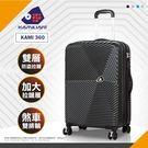 20吋 旅行箱 卡米龍 行李箱 炫彩幾何