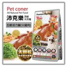 【力奇】沛克樂 頂級天然糧-五穀活力餐(火雞肉)大顆粒-15kg-1350元(A831H09)