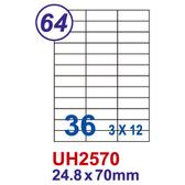 [奇奇文具]【裕德 Unistar 電腦標籤】UH2570 電腦列印標籤紙/三用標籤/36格 (100張/盒)