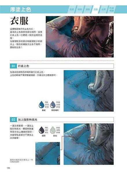 絕讚數位插畫繪製BOYS:CLIP STUDIO PAINT PRO 55種美麗的描繪技巧