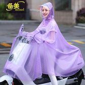 電動摩托車雨衣單人男女成人騎行電瓶車雙帽檐帶面罩騎車雨披 露露日記