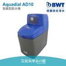 【BWT德國倍世】智慧型軟水機 AquaDial AD10 ★享0利率分期+全省免費安裝!