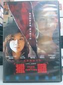 影音專賣店-C07-012-正版DVD*國片【獵豔】-張鈞甯*朱芷瑩*溫昇豪