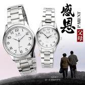 老人手錶女士防水大錶盤中老年人男士手錶學生電子石英鋼帶情侶錶igo     西城故事