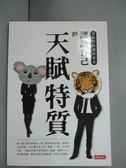 【書寶二手書T9/心靈成長_GFK】當無尾熊遇到老虎:認識自己的天賦特質_張曼琳