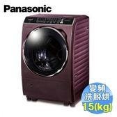 Panasonic 15公斤變頻洗脫烘滾筒洗衣機 NA-V168DDH-V