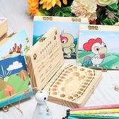 乳牙盒 乳牙紀念盒男孩女孩兒童牙齒收藏盒寶寶換牙保存盒生肖彩印乳牙盒 育心館