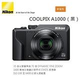 NIKON COOLPIX A1000 (黑色) 35x光學強悍隨身機 4K錄影【公司貨】*上網登錄送好禮(至2021/3/31止)