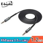 【E-books】X68 鋁合金AUX彈簧音源線公對公