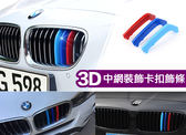 BMW 卡扣式 三色條 水箱護罩 F10 F30 E70 X1 X3 X6 X5 X4 GT E87 E60 3系 5系