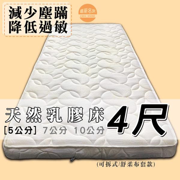 【嘉新名床】天然乳膠床《5公分/特殊4尺》