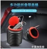 車載垃圾桶 車載垃圾桶汽車內用多功能可折疊車用伸縮收縮桶車上置物收納用品 米蘭潮鞋館