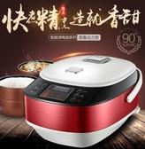 110V家電 110V伏電飯煲3L500W2-3人全自動智慧廚房小家電器多功能預約方鍋 全館 雙十二
