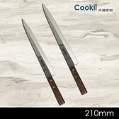 【山橋不銹鋼魚片刀】刀刃210mm 家庭廚房餐廳專業級料理魚片刀【禾器家居】餐具 2Ci0018