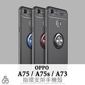 指環支架 磁吸 OPPO A75 / A75s / A73 手機殼 鎧甲 軟殼 多功能 經典 保護套 全包覆 防摔
