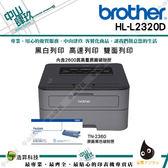 Brother HL-L2320D 高速黑白雷射自動雙面印表機 內含原廠高量2600張碳粉量 送禮券600元+一支原廠TN2360