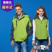 戶外機能防風雨保暖三穿連帽衝鋒外套(綠灰)●樂活衣庫【CL181】