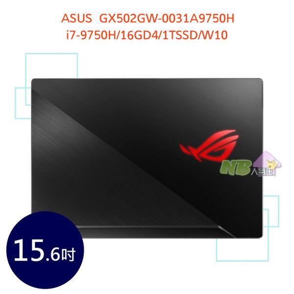 ASUS GX502GW-0031A9750H 15.6吋 ◤0利率◢ ROG 電競 筆電 (i7-9750H/16GD4/1TSSD/W10)
