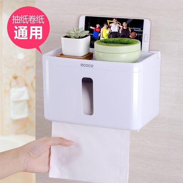衛生紙架置物架衛生間廁所紙巾盒免打孔創意抽紙盒捲紙筒防水廁紙盒【特價】