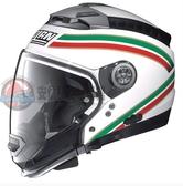[安信騎士] 義大利 Nolan N44 彩繪 義大利 白 半罩 安全帽 可裝藍芽 內墨片 下巴可拆 四分之三