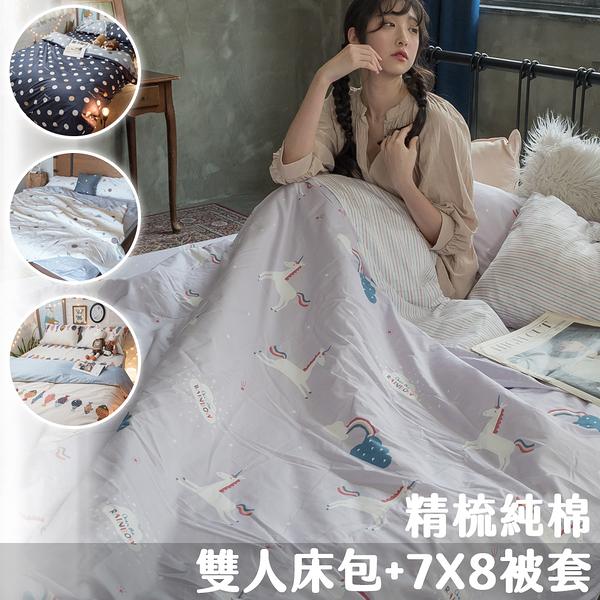 精梳棉 雙人床包+7X8薄被套四件組 100%精梳棉 台灣製