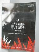 【書寶二手書T7/翻譯小說_JBQ】嶄露_菲莉絲.卡司特