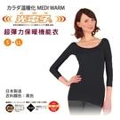 保暖衣 超彈力保暖機能衣 日本進口(GS-033961)