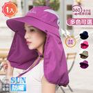 【好棉嚴選】戶外遮陽必備 抗UV吸濕排汗 多功能護頸休閒防曬帽 SSCO0764