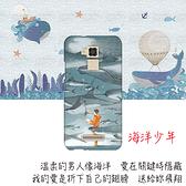 [ZC520TL 軟殼] 華碩 ASUS ZenFone 3 Max 5.2吋 X008DB 手機殼 保護套 非幾米 海洋少年